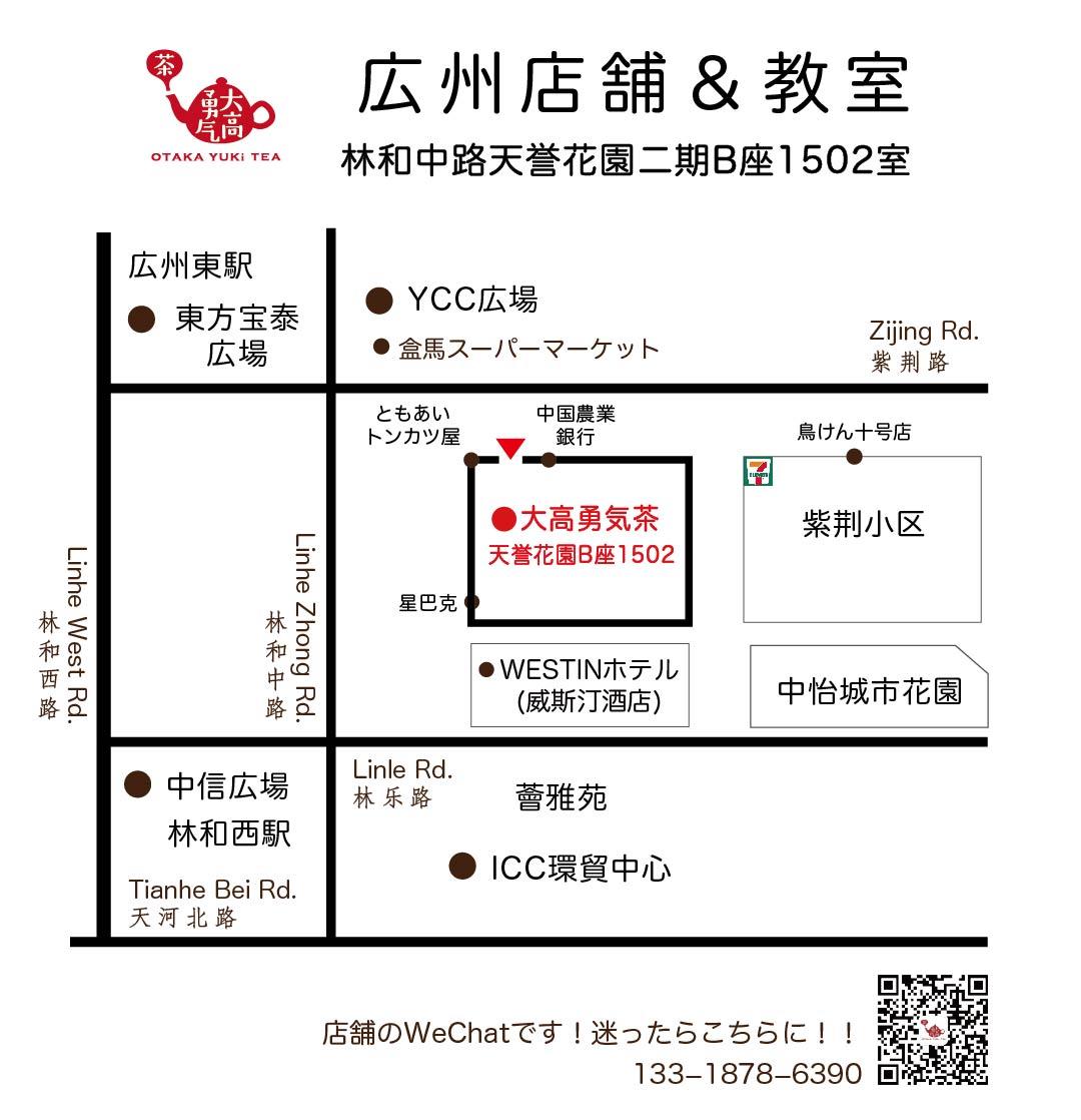 広州天河校のアクセスマップ