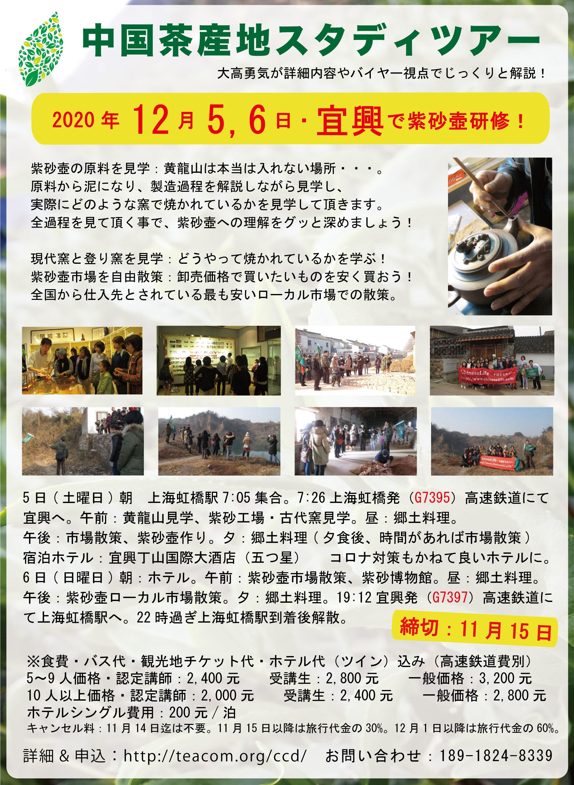 中国茶産地スタディツアー