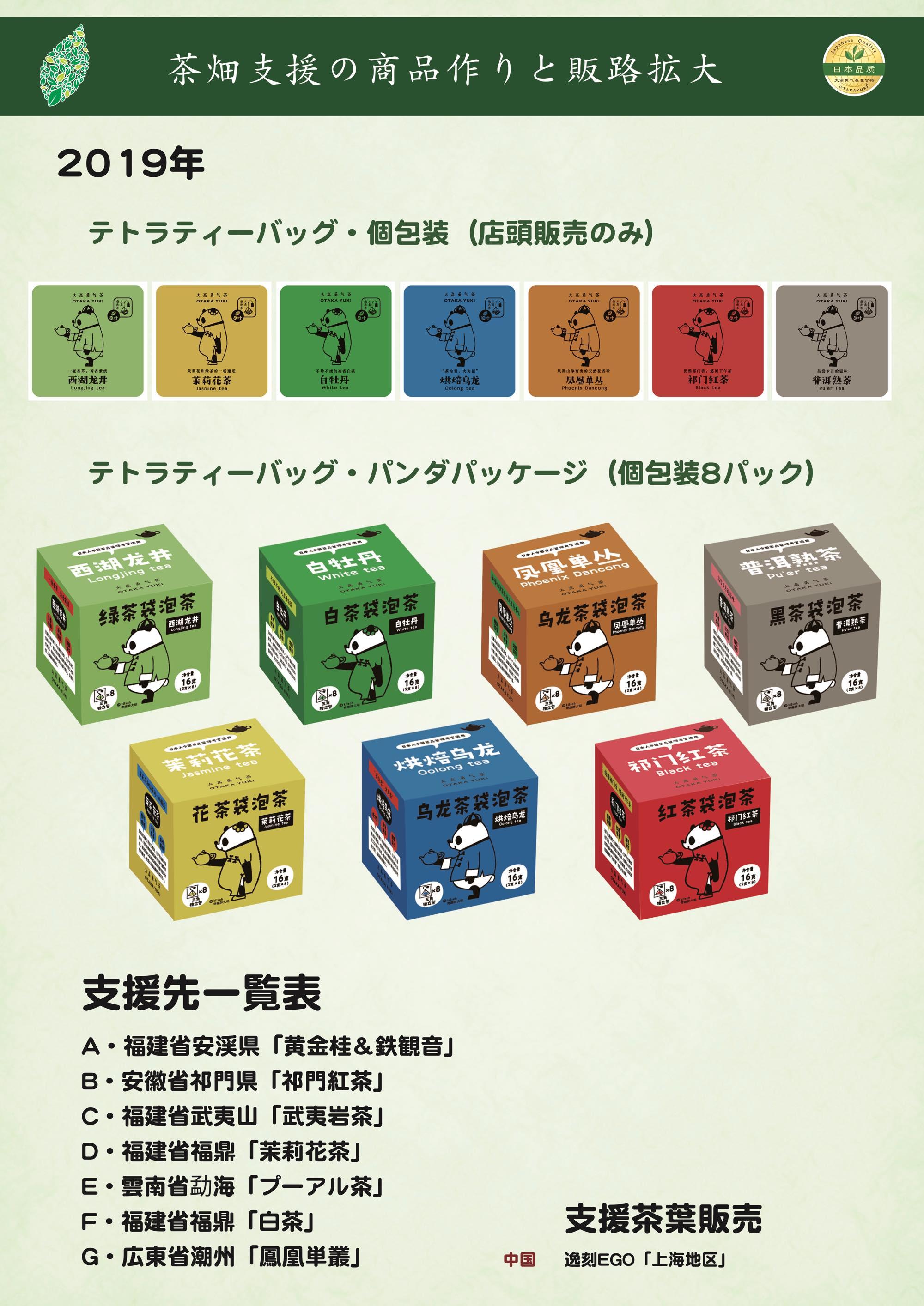 2017茶畑支援