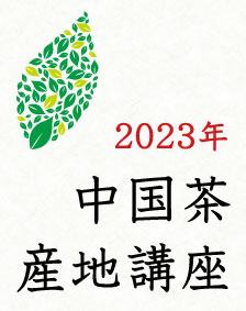 中国茶産地講座