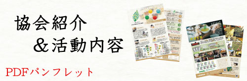 中国茶協会パンフレット