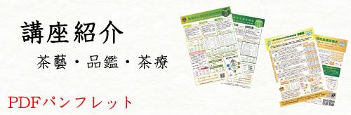 中国茶講座パンフレット