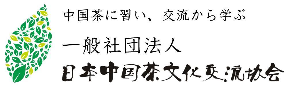 一般社団法人 日本中国茶文化交流協会