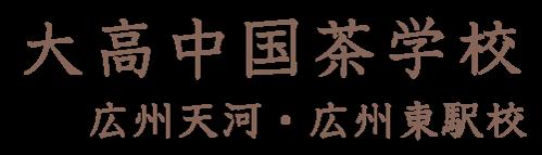広州東駅校