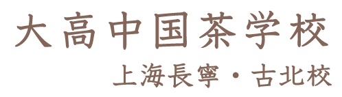 上海古北校